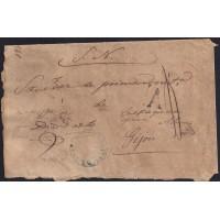 1867. ESPAÑA. SPAIN. AVILES A GIJON.
